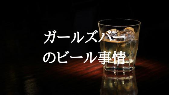ガールズバービール